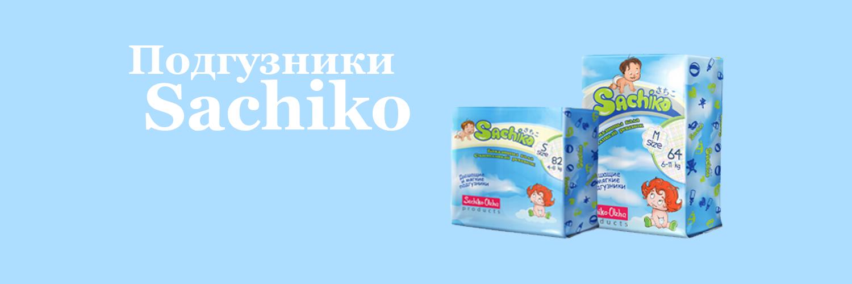 Официальный дистрибьютор подгузников SACHIKO
